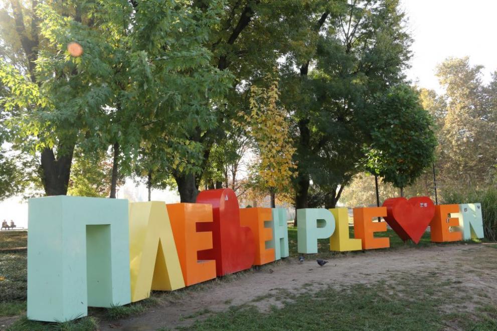 град Плевен цветен надппис